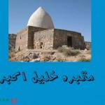 مقبره خلیل اکبر
