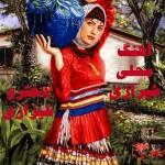 موسیقی محلی شیرازی(دخترو شیرازی)