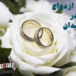 مراسم ازدواج در همدان