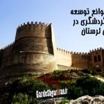 ارزیابی موانع توسعه صنعت گردشگری در استان لرستان