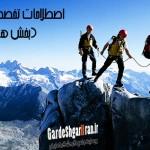 اصطلاحات تخصصی گردشگری (بخش هفتم)