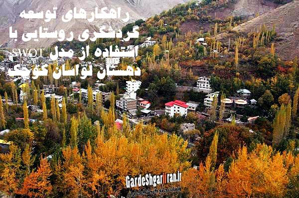 راهکارهای توسعه گردشگری روستایی با استفاده از مدل SWOT :دهستان لواسان کوچک