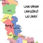 دانلود مسیرهای عمومی گردشگری استان آذربایجان غربی