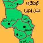 دانلود مسیرهای عمومی گردشگری استان اردبیل