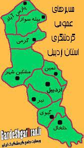 مسیرهای عمومی گردشگری استان اردبیل