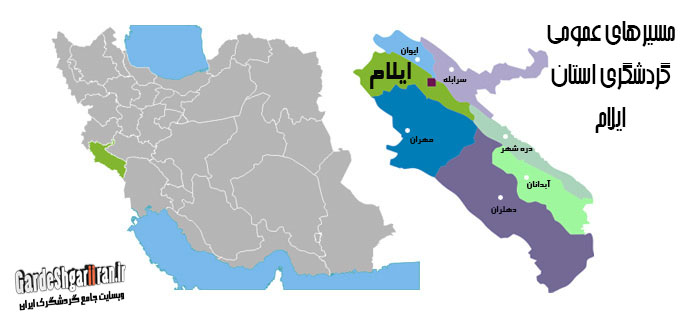 مسیرهای عمومی گردشگری استان ایلام