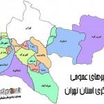 دانلود مسیرهای عمومی گردشگری استان تهران