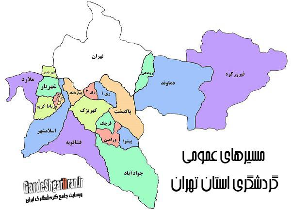 مسیرهای عمومی گردشگری استان تهران