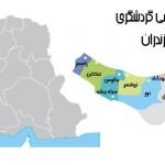 دانلود مسیرهای عمومی گردشگری استان مازندران