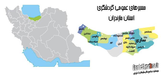 مسیرهای عمومی گردشگری استان مازندران