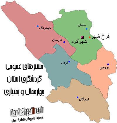 مسیرهای عمومی گردشگری استان چهارمحال و بختیاری