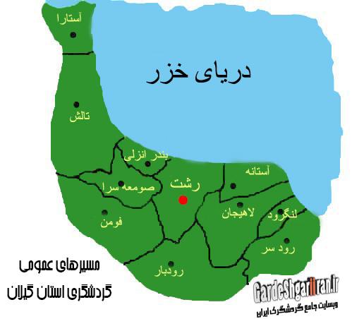 دانلود مسیرهای عمومی گردشگری استان گیلان