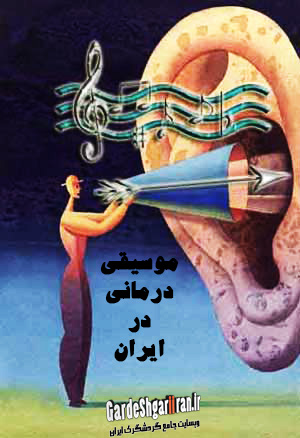 موسیقی در مانی در ایران