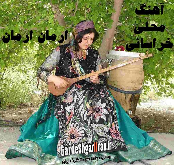 موسیقی محلی خراسانی