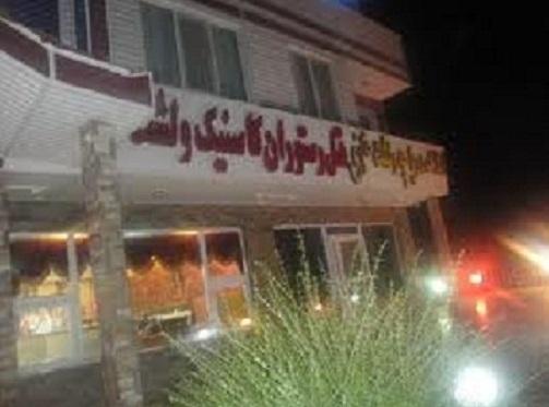 هتل  کاسنیک ولشت مازندران1