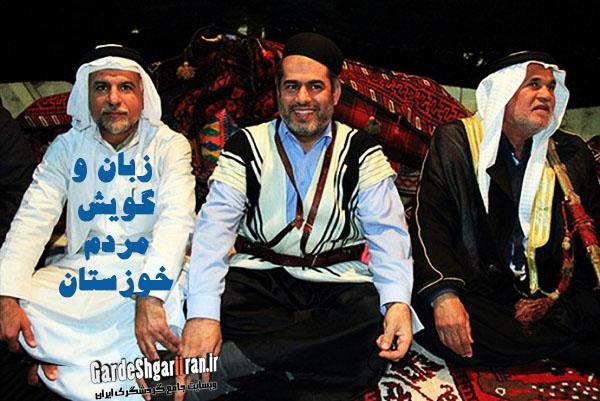 زبان و گویش مردم خوزستان