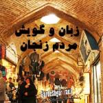 زبان و گویش مردم زنجان