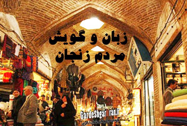 گویش زنجان