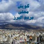گویش محلی مردم البرز