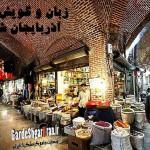زبان و گویش مردم آذربایجان شرقی