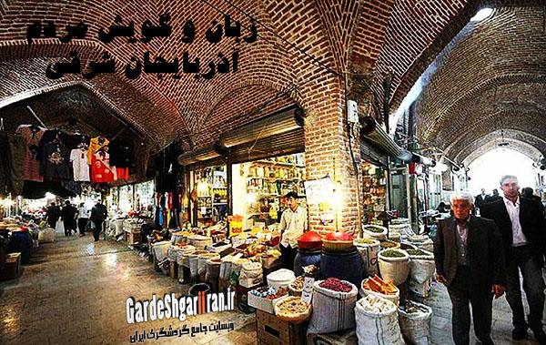 گویش مردم آذربایجان شرقی