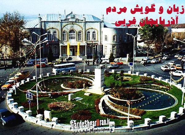 گویش مردم آذربایجان غربی