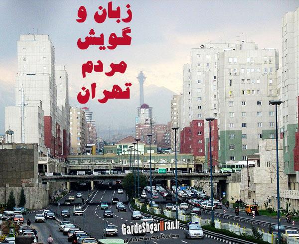 گویش مردم تهران