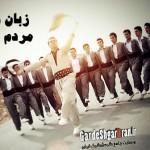 زبان و گویش مردم کردستان