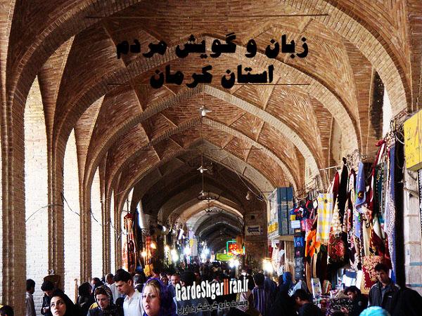 گویش مردم کرمان