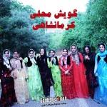 گویش محلی کرمانشاهی