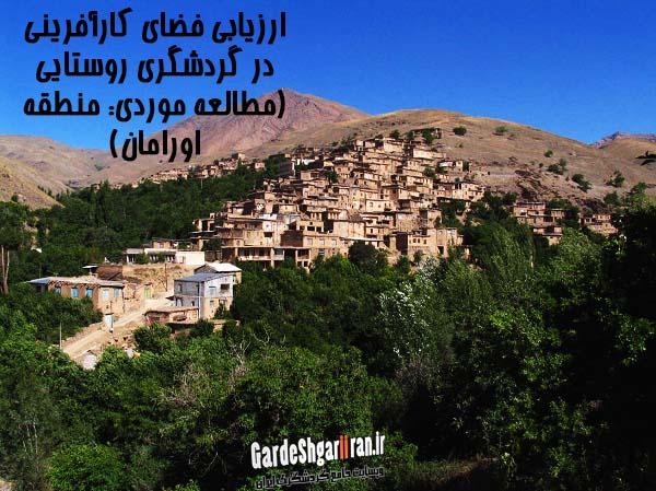 Dizbad_village