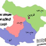 دانلود مسیرهای عمومی گردشگری استان قزوین