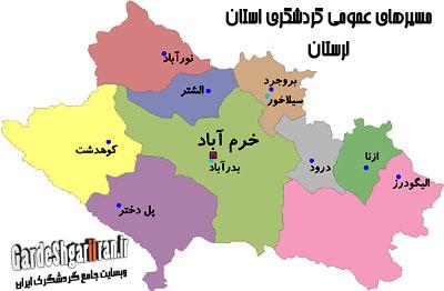 دانلود مسیرهای عمومی گردشگری استان لرستان