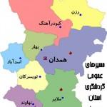 دانلود مسیرهای عمومی گردشگری استان همدان
