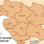 دانلود مسیرهای عمومی گردشگری استان کردستان