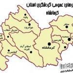 دانلود مسیرهای عمومی گردشگری استان کرمانشاه