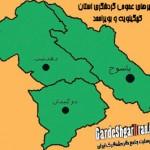 دانلود مسیرهای عمومی گردشگری استان کهگیلویه و بویراحمد