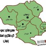 دانلود مسیرهای عمومی گردشگری استان زنجان