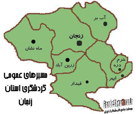 مسیرهای عمومی گردشگری استان زنجان