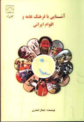 آشنایی با فرهنگ عامه و اقوام ایرانی