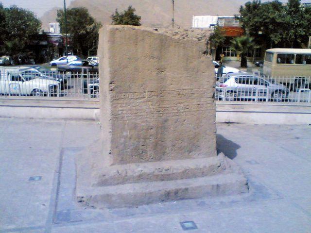 سنگ نوشته9