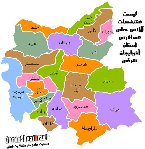 دانلود لیست مشخصات آژانس های مسافرتی استان آذربایجان شرقی