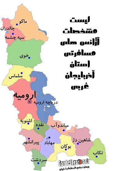 دانلود لیست مشخصات آژانس های مسافرتی استان آذربایجان غربی