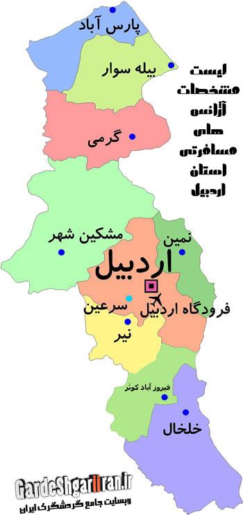 لیست مشخصات آژانس های مسافرتی استان اردبیل