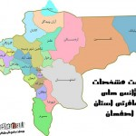 دانلود لیست مشخصات آژانس های مسافرتی استان اصفهان