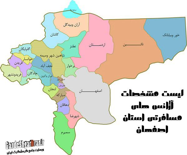 لیست مشخصات آژانس های مسافرتی استان اصفهان