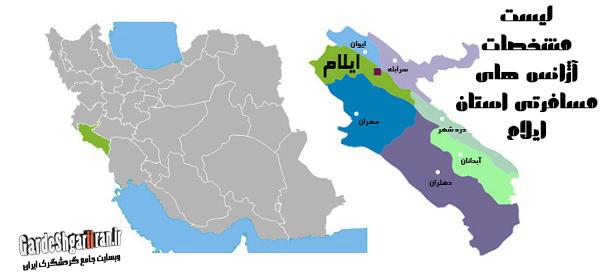 لیست مشخصات آژانس های مسافرتی استان ایلام