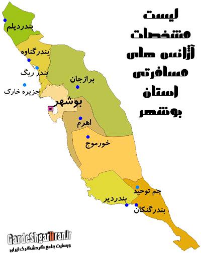 لیست مشخصات آژانس های مسافرتی استان بوشهر