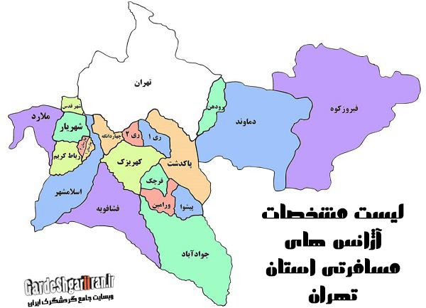 لیست مشخصات آژانس های مسافرتی استان تهران