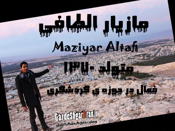 Maziyar Altafi(www.gardeshgariiran.ir)
